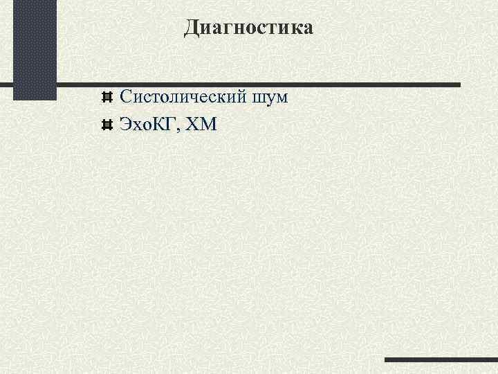 Диагностика Систолический шум Эхо. КГ, ХМ