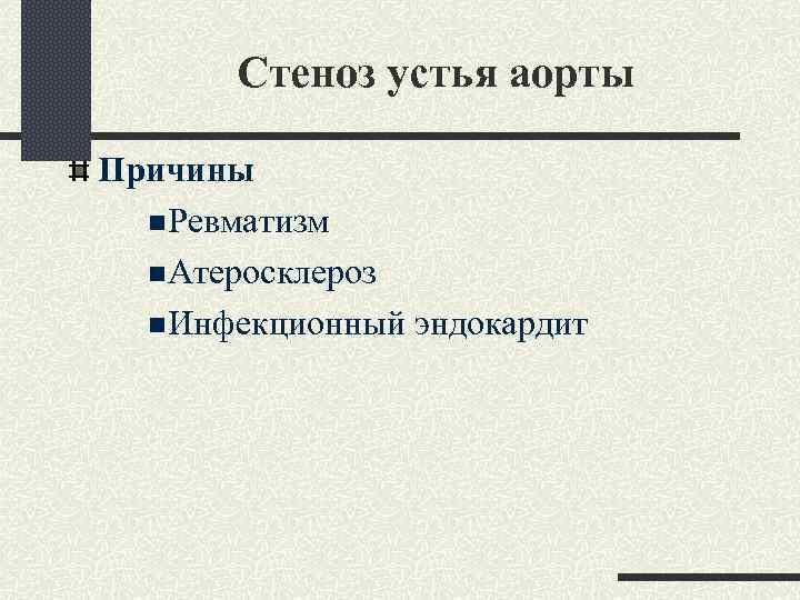 Стеноз устья аорты Причины n Ревматизм n Атеросклероз n Инфекционный эндокардит