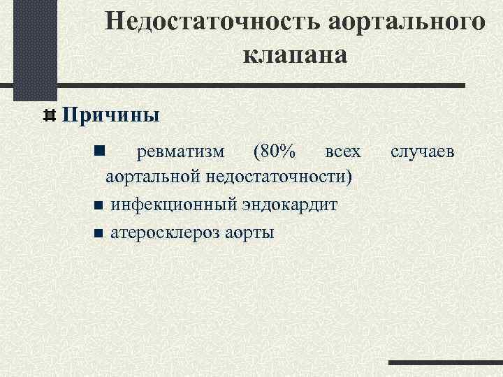 Недостаточность аортального клапана Причины ревматизм (80% всех аортальной недостаточности) n инфекционный эндокардит n атеросклероз