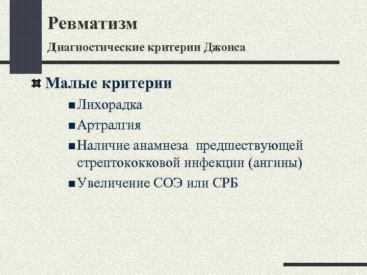 Ревматизм диагностические критерии Джонса Малые критерии n Лихорадка n Артралгия n Наличие анамнеза предшествующей
