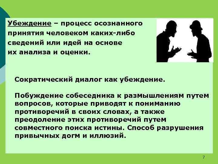 Убеждение – процесс осознанного принятия человеком каких-либо сведений или идей на основе их анализа