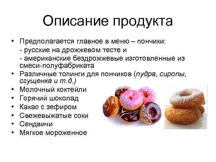 Описание продукта • Предполагается главное в меню – пончики: - русские на дрожжевом тесте