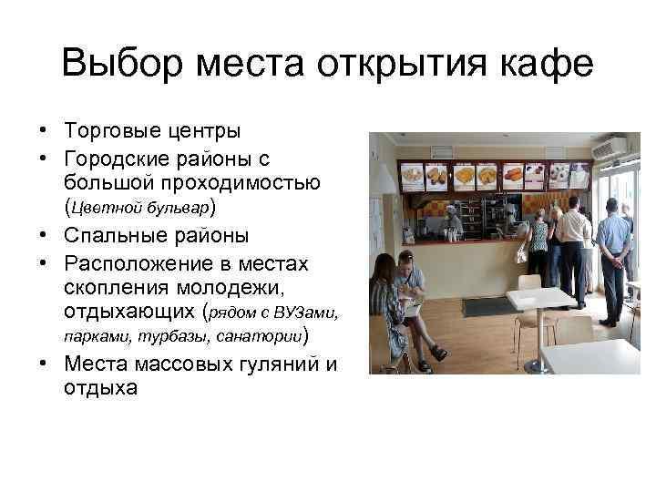 Выбор места открытия кафе • Торговые центры • Городские районы с большой проходимостью (Цветной