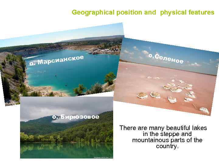 Geographical position and physical features е сианско о. Мар о. Сол еное о. Бирюзовое