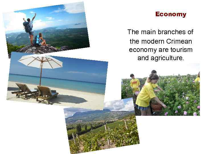 Economy The main branches of the modern Crimean economy are tourism and agriculture.