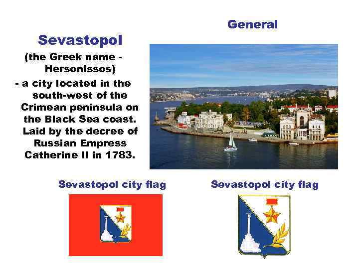 Sevastopol General (the Greek name Hersonissos) - a city located in the south-west of