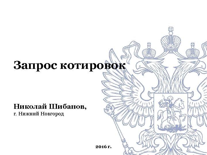 Запрос котировок Николай Шибанов, г. Нижний Новгород 2016 г.