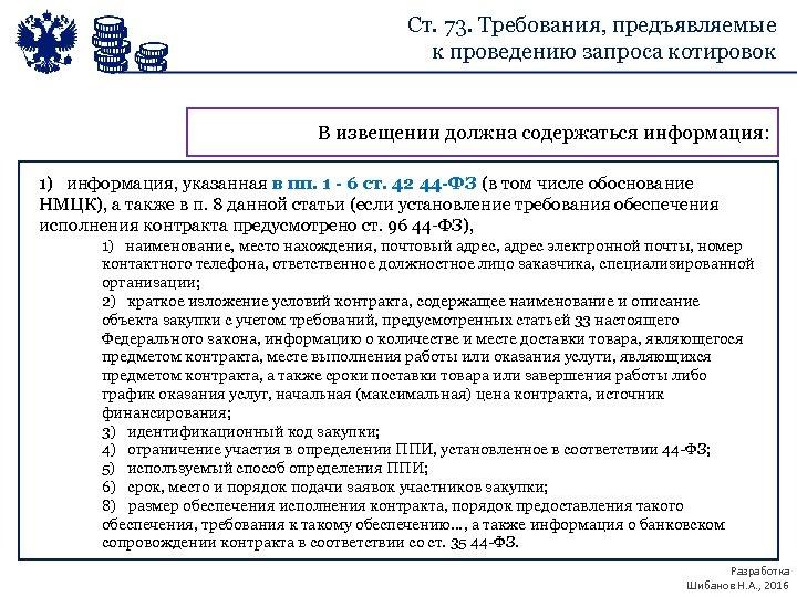 Ст. 73. Требования, предъявляемые к проведению запроса котировок В извещении должна содержаться информация: 1)