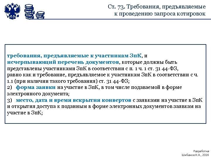 Ст. 73. Требования, предъявляемые к проведению запроса котировок требования, предъявляемые к участникам Зп. К,