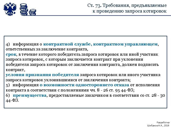 Ст. 73. Требования, предъявляемые к проведению запроса котировок 4) информация о контрактной службе, контрактном