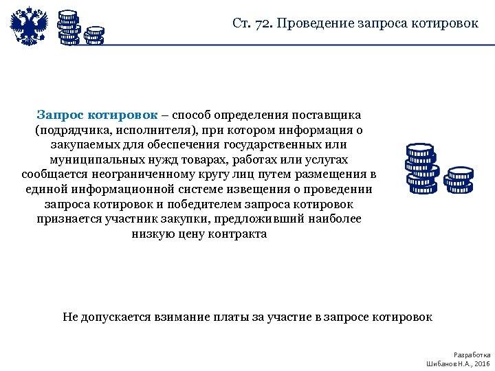 Ст. 72. Проведение запроса котировок Запрос котировок – способ определения поставщика (подрядчика, исполнителя), при