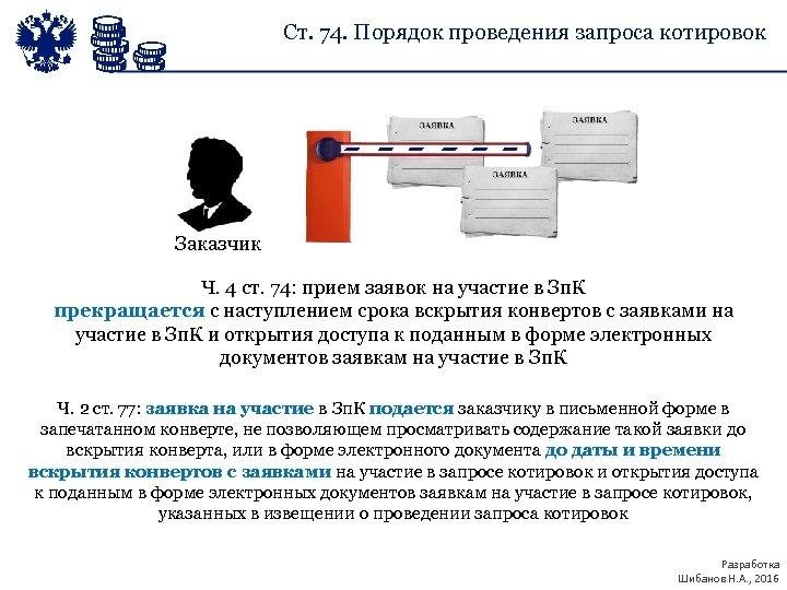 Ст. 74. Порядок проведения запроса котировок Заказчик Ч. 4 ст. 74: прием заявок на