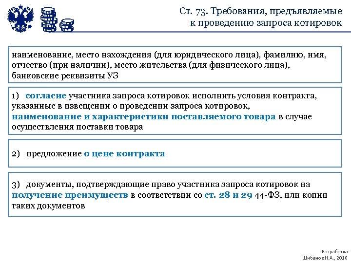 Ст. 73. Требования, предъявляемые к проведению запроса котировок наименование, место нахождения (для юридического лица),