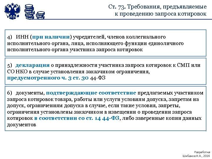Ст. 73. Требования, предъявляемые к проведению запроса котировок 4) ИНН (при наличии) учредителей, членов