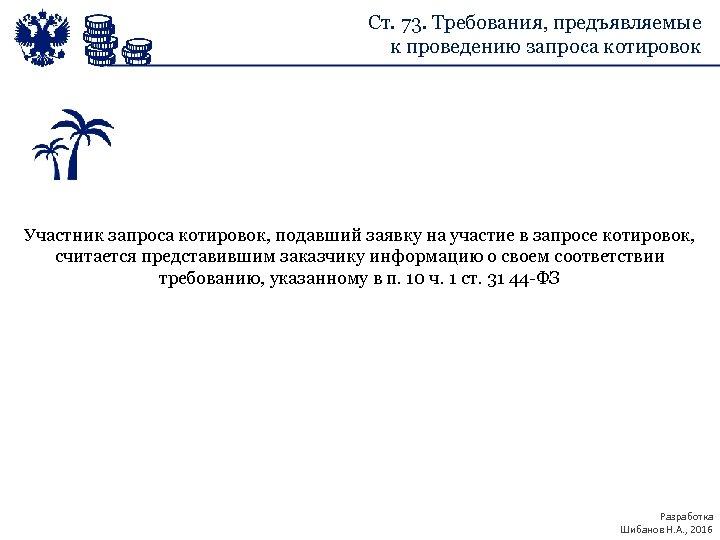 Ст. 73. Требования, предъявляемые к проведению запроса котировок Участник запроса котировок, подавший заявку на
