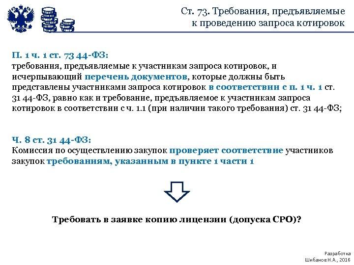Ст. 73. Требования, предъявляемые к проведению запроса котировок П. 1 ч. 1 ст. 73