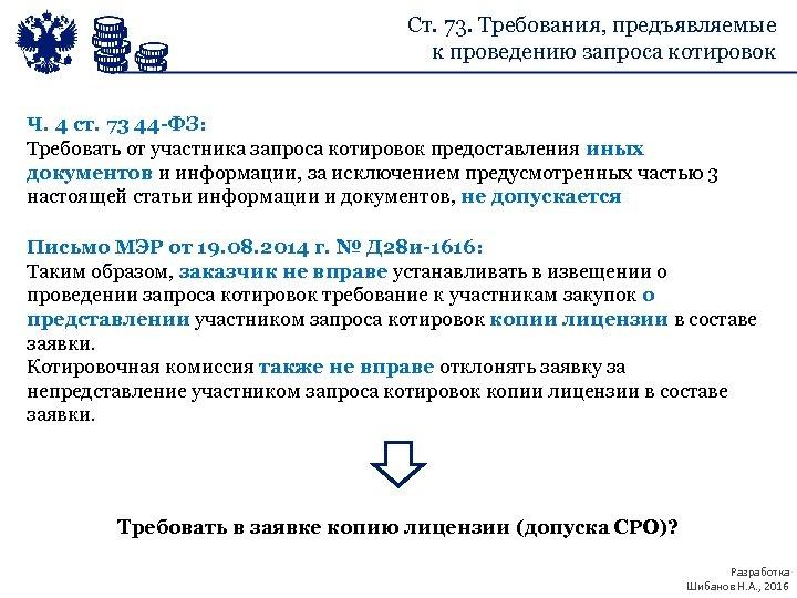 Ст. 73. Требования, предъявляемые к проведению запроса котировок Ч. 4 ст. 73 44 -ФЗ: