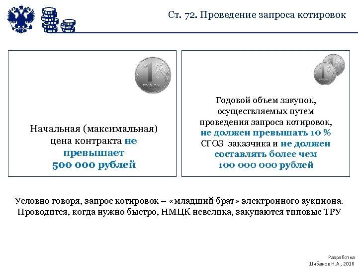 Ст. 72. Проведение запроса котировок Начальная (максимальная) цена контракта не превышает 500 000 рублей