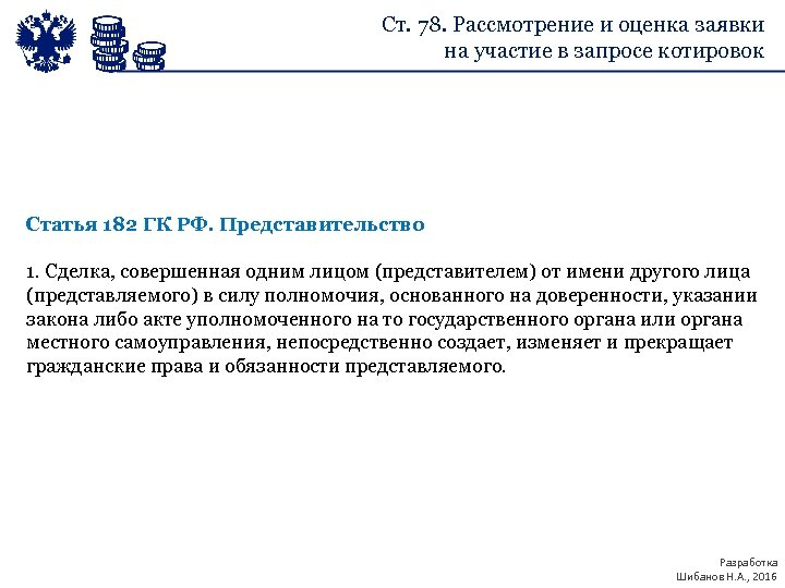 Ст. 78. Рассмотрение и оценка заявки на участие в запросе котировок Статья 182 ГК