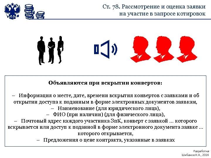 Ст. 78. Рассмотрение и оценка заявки на участие в запросе котировок Объявляются при вскрытии
