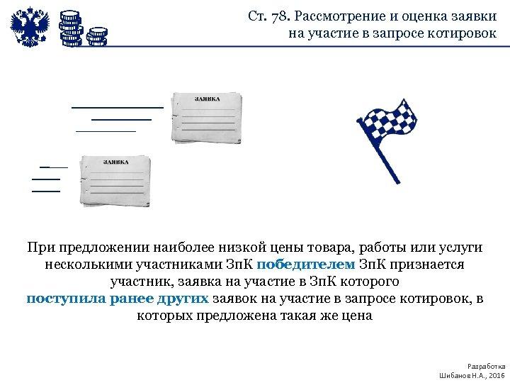 Ст. 78. Рассмотрение и оценка заявки на участие в запросе котировок При предложении наиболее