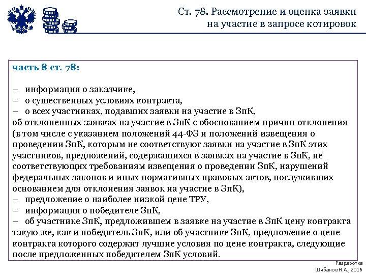 Ст. 78. Рассмотрение и оценка заявки на участие в запросе котировок часть 8 ст.