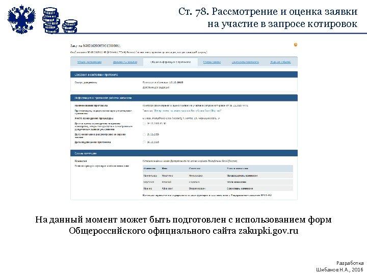 Ст. 78. Рассмотрение и оценка заявки на участие в запросе котировок На данный момент