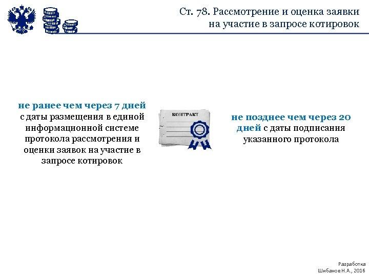 Ст. 78. Рассмотрение и оценка заявки на участие в запросе котировок не ранее чем