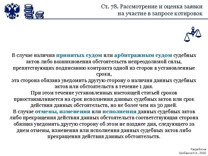 Ст. 78. Рассмотрение и оценка заявки на участие в запросе котировок В случае наличия