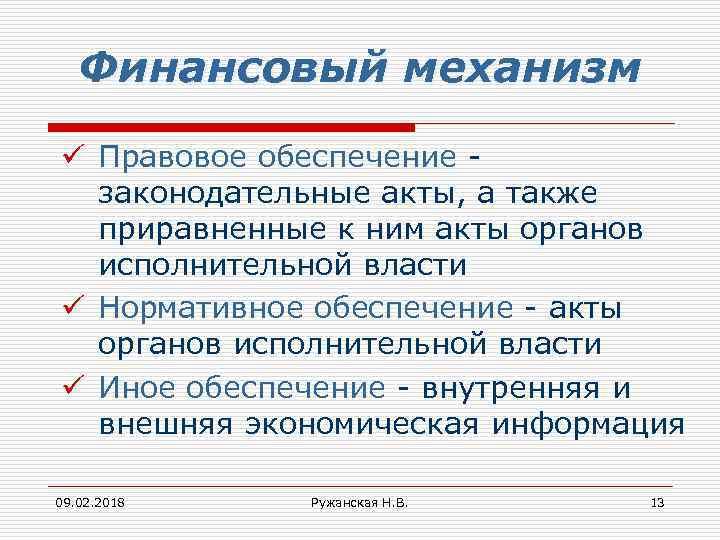 Финансовый механизм ü Правовое обеспечение законодательные акты, а также приравненные к ним акты органов