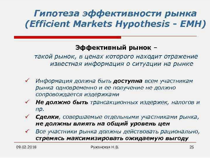 Гипотеза эффективности рынка (Efficient Markets Hypothesis - ЕМН) Эффективный рынок – такой рынок, в