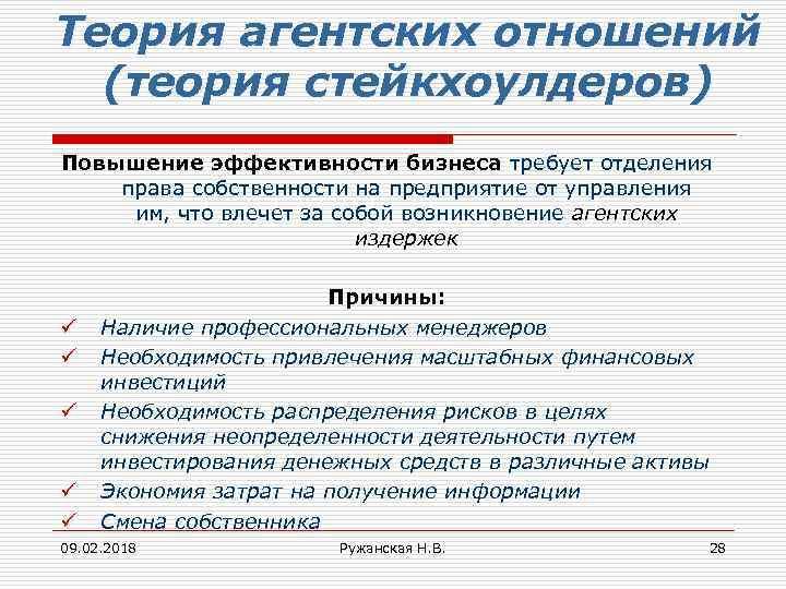 Теория агентских отношений (теория стейкхоулдеров) Повышение эффективности бизнеса требует отделения права собственности на предприятие