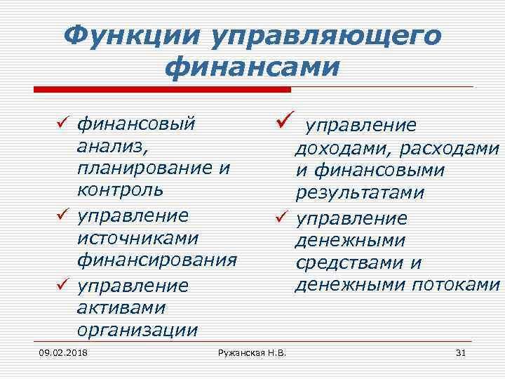 Функции управляющего финансами ü финансовый анализ, планирование и контроль ü управление источниками финансирования ü