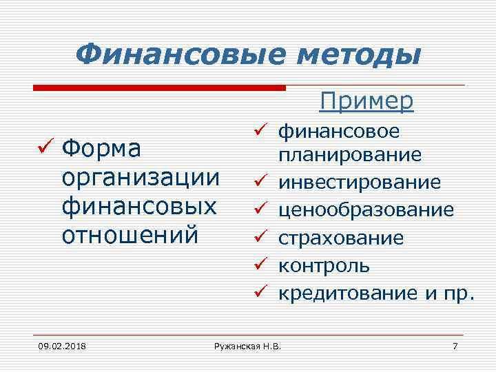 Финансовые методы Пример ü Форма организации финансовых отношений 09. 02. 2018 ü финансовое планирование