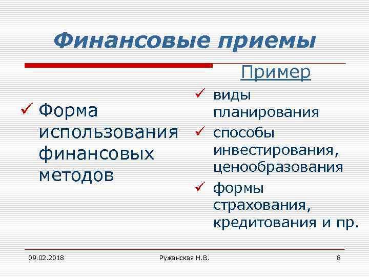 Финансовые приемы Пример ü Форма использования финансовых методов 09. 02. 2018 ü виды планирования