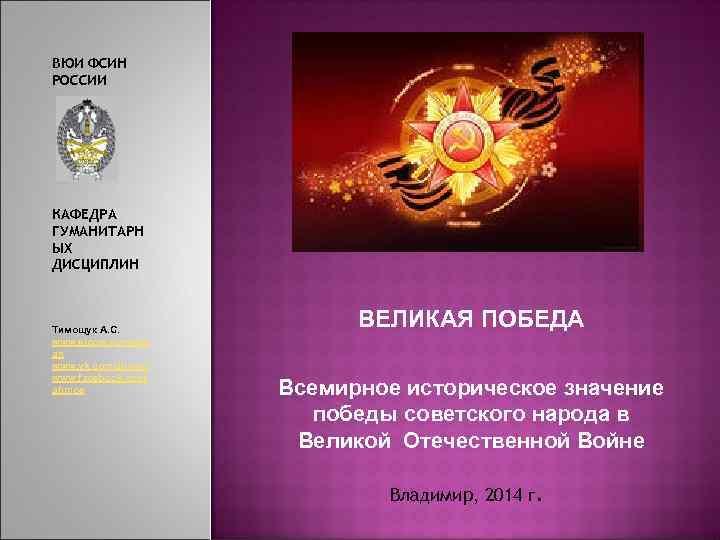 ВЮИ ФСИН РОССИИ КАФЕДРА ГУМАНИТАРН ЫХ ДИСЦИПЛИН Тимощук А. С. www. elcom. ru/~hum an