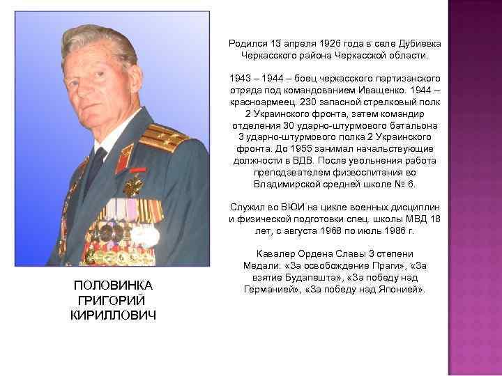 Родился 13 апреля 1926 года в селе Дубиевка Черкасского района Черкасской области. 1943 –