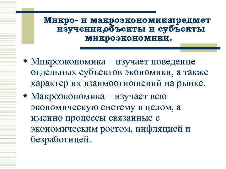 Объекты субъекты микроэкономики.шпаргалка и