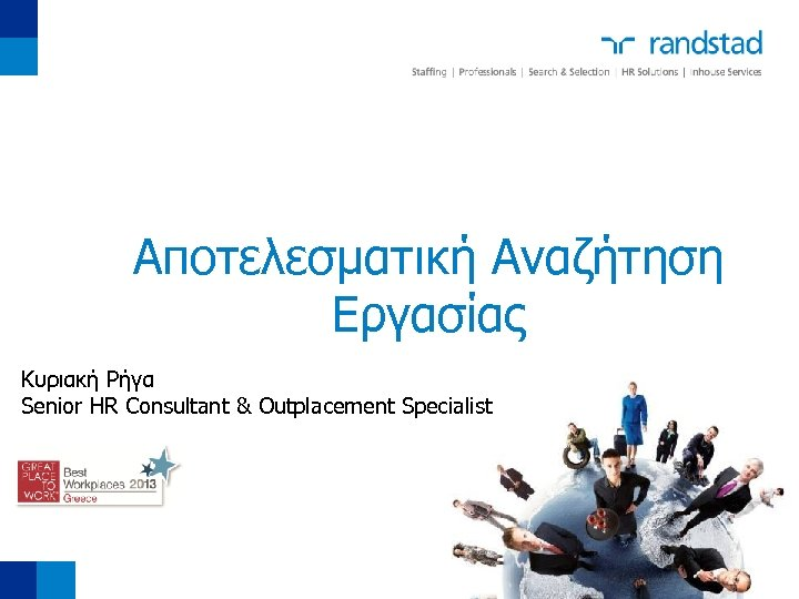 Αποτελεσματική Αναζήτηση Εργασίας Κυριακή Ρήγα Senior HR Consultant & Outplacement Specialist