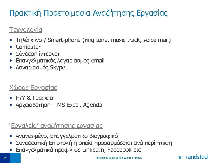 Πρακτική Προετοιμασία Αναζήτησης Εργασίας Τεχνολογία • • • Τηλέφωνο / Smart-phone (ring tone, music