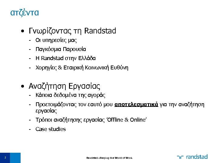 ατζέντα • Γνωρίζοντας τη Randstad - Οι υπηρεσίες μας - Παγκόσμια Παρουσία - Η