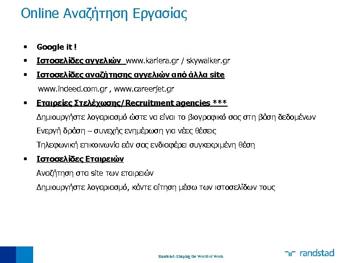 Online Αναζήτηση Εργασίας • Google it ! • Ιστοσελίδες αγγελιών www. kariera. gr /