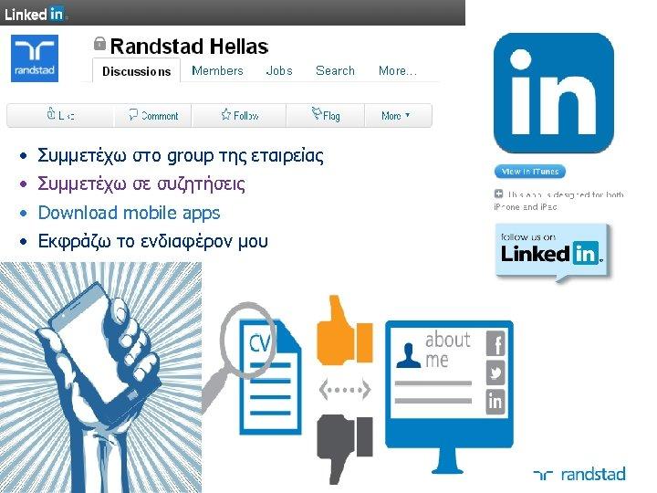 • Συμμετέχω στο group της εταιρείας • Συμμετέχω σε συζητήσεις • Download mobile
