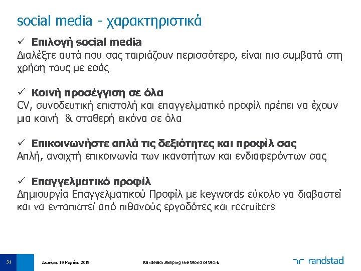 social media - χαρακτηριστικά ü Επιλογή social media Διαλέξτε αυτά που σας ταιριάζουν περισσότερο,