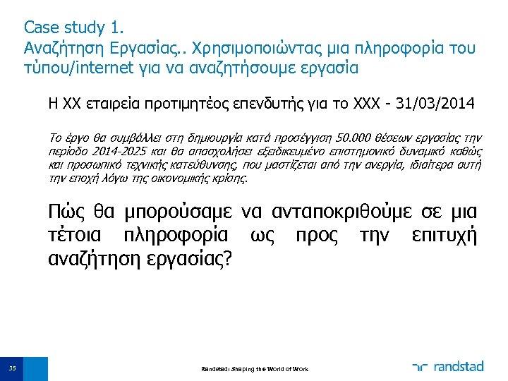 Case study 1. Αναζήτηση Εργασίας. . Χρησιμοποιώντας μια πληροφορία του τύπου/internet για να αναζητήσουμε
