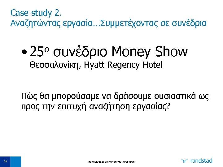 Case study 2. Αναζητώντας εργασία. . . Συμμετέχοντας σε συνέδρια • 25ο συνέδριο Money