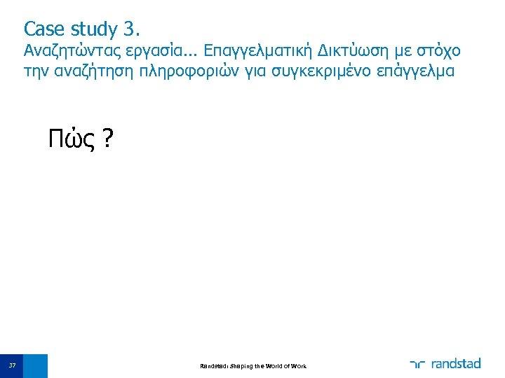 Case study 3. Αναζητώντας εργασία. . . Επαγγελματική Δικτύωση με στόχο την αναζήτηση πληροφοριών