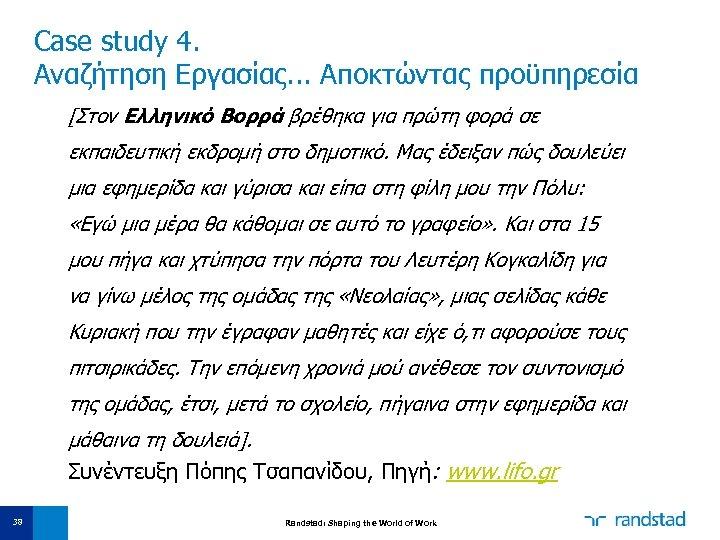 Case study 4. Αναζήτηση Εργασίας. . . Αποκτώντας προϋπηρεσία [Στον Ελληνικό Βορρά βρέθηκα για