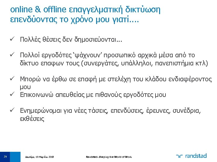 online & offline επαγγελματική δικτύωση επενδύοντας το χρόνο μου γιατί. . ü Πολλές θέσεις