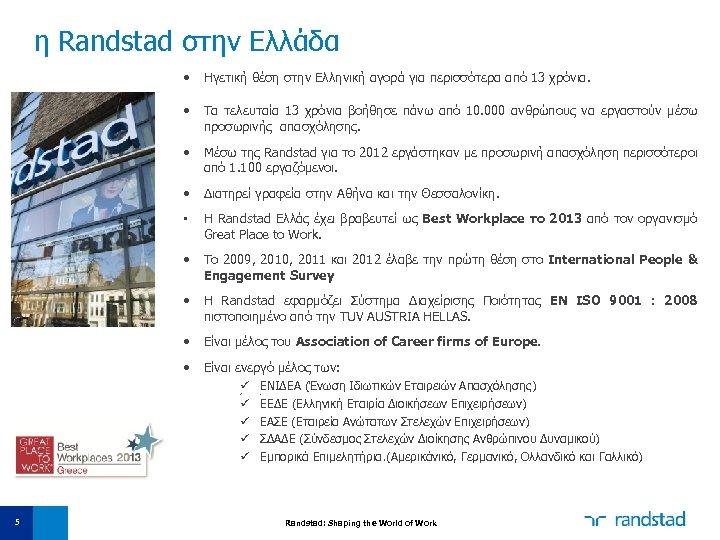 η Randstad στην Ελλάδα • Ηγετική θέση στην Ελληνική αγορά για περισσότερα από 13